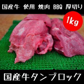 国産 特選 牛タン ブロック 500g×2パック1kg セット ( 1000g )