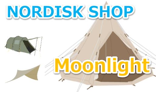 Nordiskノルディスクのテント・タープ通販ショップ「MOONLIGHT」
