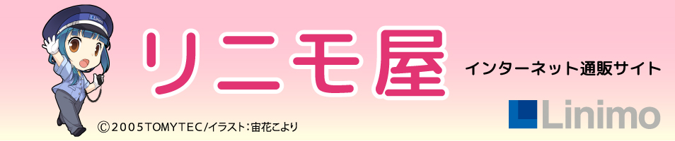 リニモ屋(linimoオリジナルグッズショップ)