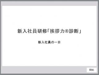 ★新入社員研修_挨拶力®診断(京子の一日)