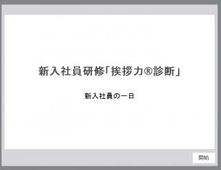 ★新入社員研修_挨拶力®診断(和男の一日)