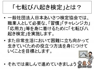 ☆七転び八起き検定試験3級受験料(PDFテキスト代込み)