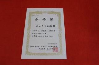 ●七転び八起き検定合格証(賞状)送料140円
