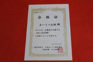 ☆花咲く就活問題合格証(賞状)送料140円