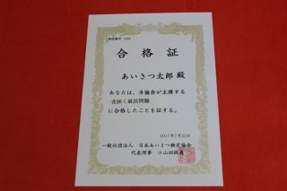 ●花咲く就活問題合格証(賞状)送料140円