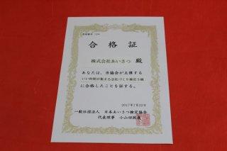 ●いい仲間が集まる会社づくり検定合格証(賞状)送料140円