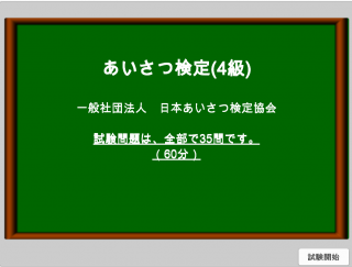 ☆あいさつ検定試験4級受験料(PDFテキスト代込み)
