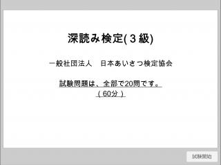 ●深読み検定試験3級受験料(PDFテキスト代込み)