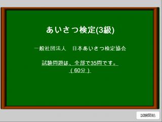 ☆あいさつ検定試験3級受験料(PDFテキスト代込み)
