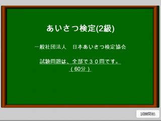 ☆あいさつ検定試験2級受験料(PDFテキスト代込み)