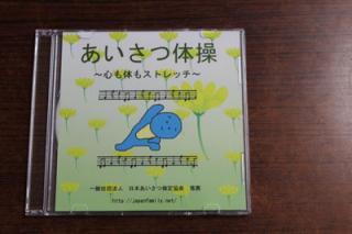 ●「あいさつ体操」CD 楽譜付 ダウンロード版