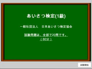 ☆あいさつ検定試験1級受験料(PDFテキスト代込み)