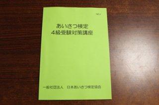 ☆あいさつ検定試験4級テキスト