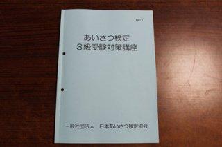 ☆あいさつ検定試験3級テキスト
