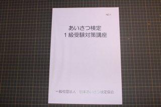 ☆あいさつ検定試験1級テキスト