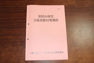 ☆深読み検定試験3級テキスト