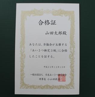 ●あいさつ検定格証(賞状)