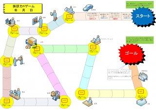 ☆挨拶力ゲーム(PDF版)