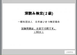 ●深読み検定試験2級受験料(PDFテキスト代込み)