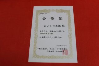 ●深読み検定合格証(賞状)送料140円
