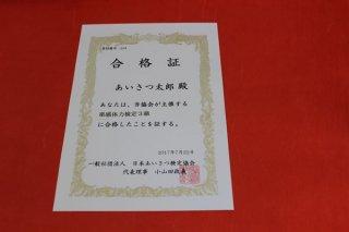 ●「楽感体力検定」 合格証 送料140円