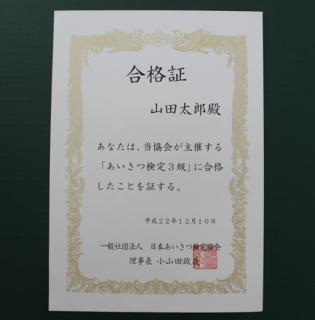 ☆「楽感体力検定」 合格証 送料140円
