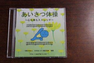 ☆「あいさつ体操」CD 楽譜付き  郵送料140円
