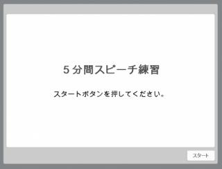 ★5分間スピーチトレーニング(自己紹介編)