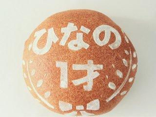 ハムンダーの一升パン〜初めての1歳の記念に〜