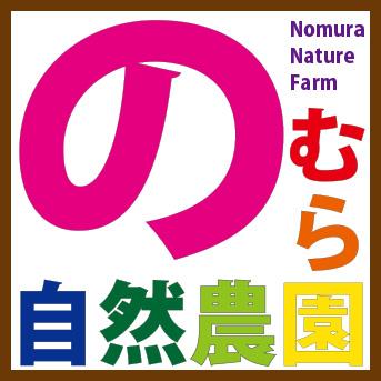 のむら自然農園:無農薬サツマイモ他@九州熊本県大津