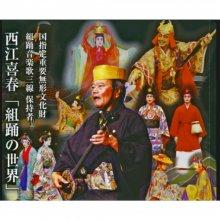 西江喜春 「組踊の世界」