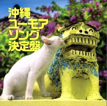 沖縄ユーモアソング決定盤