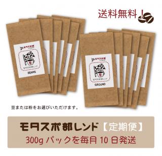 【定期便】モタスポ部レンド(豆・粉)300g
