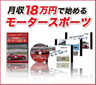 月収18万円で始めるモータースポーツDVD&Web辞典