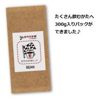 モタスポ部レンド(豆・粉)300g