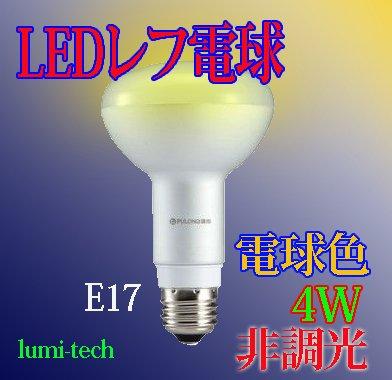 LED電球 E17  レフ球型 電球色 Φ50mm*79mm
