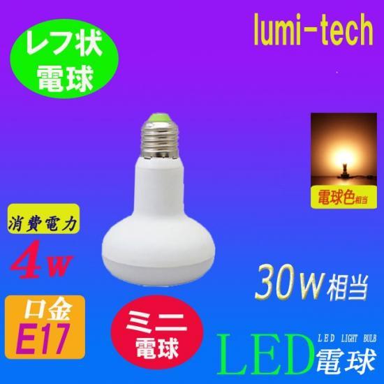 LED電球 E17  レフ球型 電球色 Φ50mm*70mm