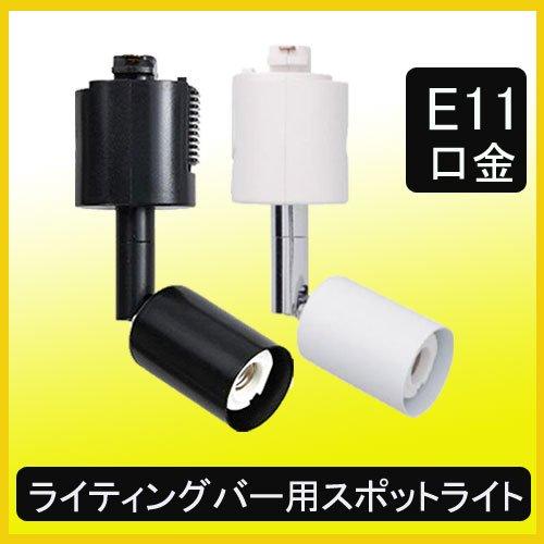 ダクトレール用 スライド器具 E11