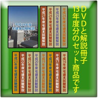 宅建過去問解説DVD 13年分セット