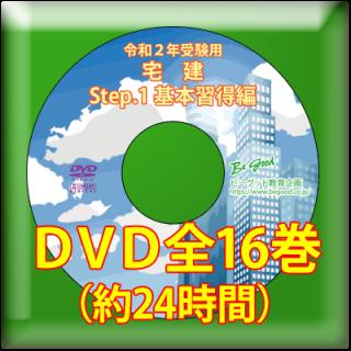 【令和2年受験用】宅建Step.1 基本習得編DVD講座