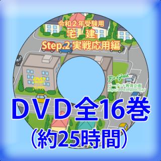 【令和2年受験用】宅建Step.2 実戦応用編DVD講座