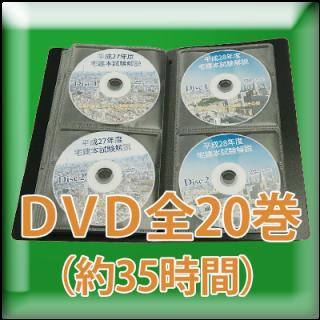 【令和2年受験用】宅建Step.3 過去問演習編DVD講座