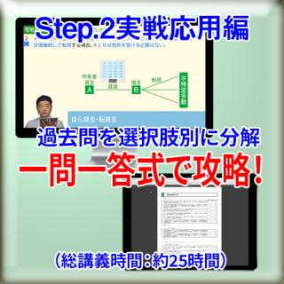 【令和3年受験用】宅建Step.2 実戦応用編eラーニング講座