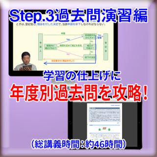 【令和3年受験用】宅建Step.3 過去問演習編eラーニング講座