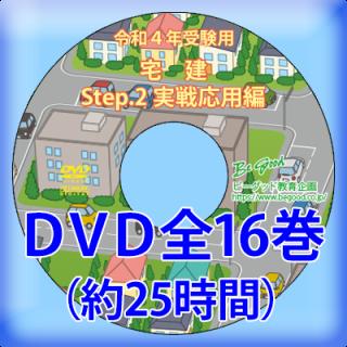 【令和3年受験用】宅建Step.2 実戦応用編DVD講座