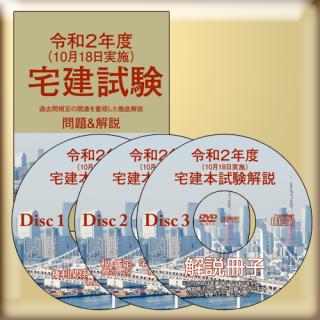 令和2年度(10月18日実施)宅建本試験解説