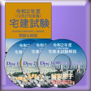 令和2年度(12月27日実施)宅建本試験解説