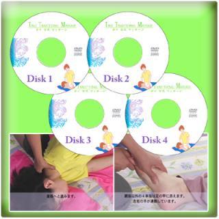 DVD版タイ古式マッサージ