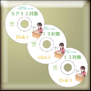 SPI3対策DVD