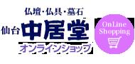 仏壇の通販なら仏壇・仏具販売専門の仙台中居堂オンラインショップ
